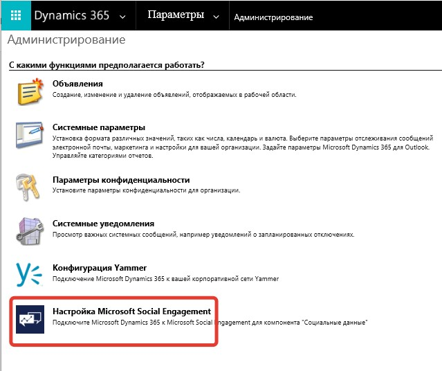 dynamics 365 social engagement