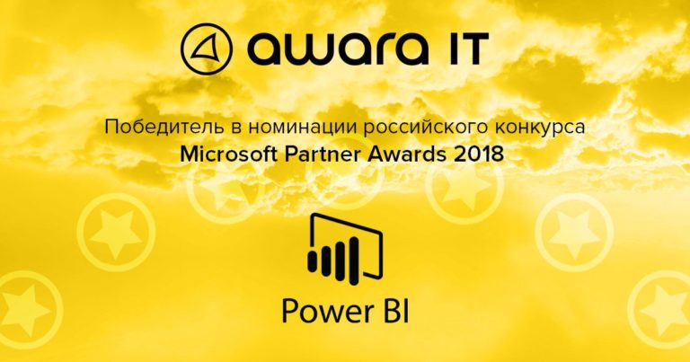 awara it power bi winner