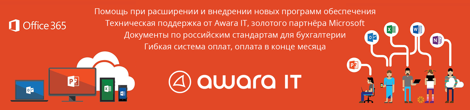 Office365 awara it