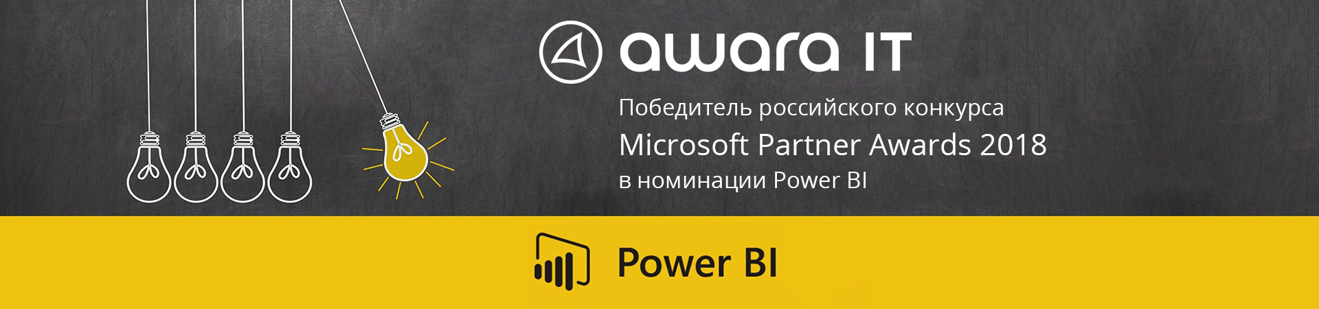 awara it power bi