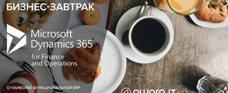 18.04 | Бизнес-завтрак: Кейсы Microsoft Dynamics 365 Finance and Operations+Azure Services