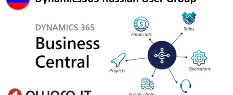 23.04 | Митап Dynamics365 Russian User Group, Санкт-Петербург