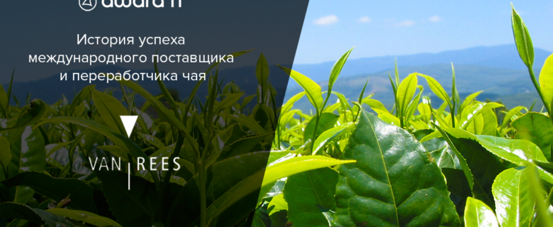 Tea market leader implemented Microsoft Dynamics AX 2012 to automate it's Russian division operations