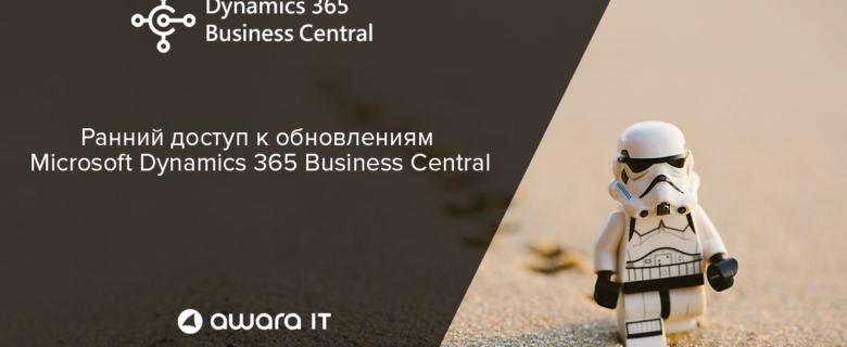 Ранний доступ к Microsoft Dynamics 365 Business Central