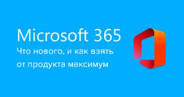 webinar microsoft 365 awara it
